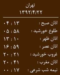 اذان,اوقات شرعی,اوقات شرعی تهران,اوقات شرعی مشهد و دیگر شهرها