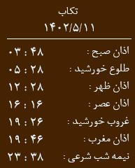 owghat.png - اوقات شرعی آذربایجان غربی