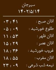 http://www.owghat.com/owghat.png.aspx?CityID=222
