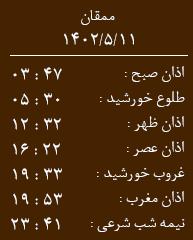 owghat.png - اوقات شرعی آذربایجان شرقی