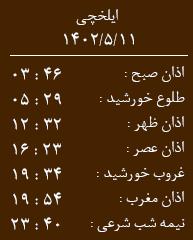 اوقات شرعی شهر های ایران