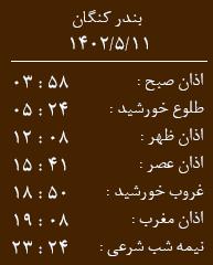 http://www.owghat.com/owghat.png.aspx?Province=%D8%A8%D9%88%D8%B4%D9%87%D8%B1&City=%D8%A8%D9%86%D8%AF%D8%B1%20%DA%A9%D9%86%DA%AF%D8%A7%D9%86